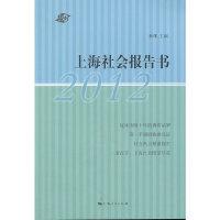 上海社会报告书(2012)
