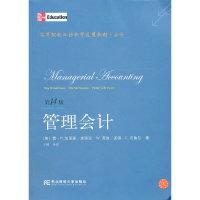 管理会计(第14版)(英文版)内容一致,印次、封面或原价不同,统一售价,随机发货)