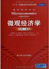 微观经济学-(第八版)
