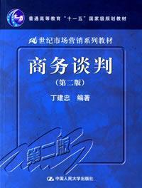 商务谈判(第二版)(内容一致,印次、封面或原价不同,统一售价,随机发货)