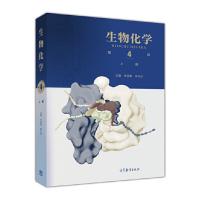 生物化学(第4版 上册)
