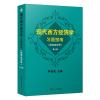 现代西方经济学习题指南-(微观经济学)-第九版