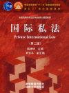 國際私法(第二版)