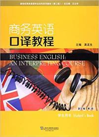 商务英语口译教程学生用书(第2版)