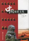 中國旅游文化