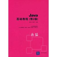 Java 基础教程-(第2版)