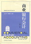 商业银行会计(第二版)