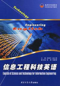 信息工程科技英语