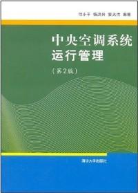 中央空调系统运行管理(第2版)