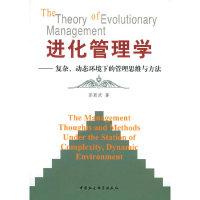 进化管理学:复杂、动态环境下的管理思维与方法
