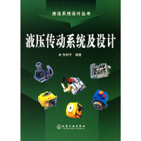 液压传动系统及设计(液压系统设计丛书)