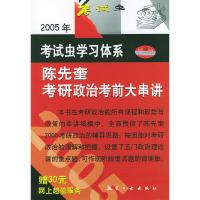 2005陈先奎考研政治考前大串讲