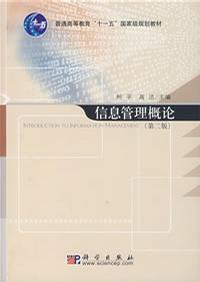信息管理概论(第二版)