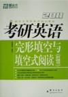 2011年新东方考研英语培训教材 考研英语完形填空与填空式阅读