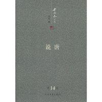 李国文文集:第14卷:随笔:五:说唐
