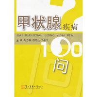 甲状腺疾病100问