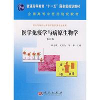 医学免疫学与病原生物学(修订版)