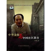 中国文化与中国社区