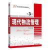 现代物流管理(第3版)