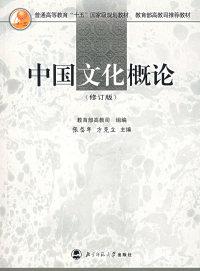 中国文化概论(修订版)(内容一致,印次、封面或原价不同,统一售价,随机发货)
