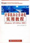 计算机办公自动化实用教程(Windows XP+Office 2003)
