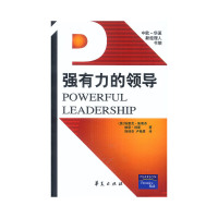 强有力的领导