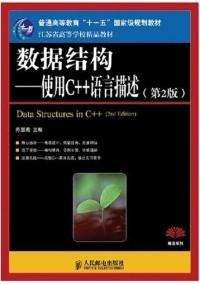 數據結構 使用C++語言描述(第2版)