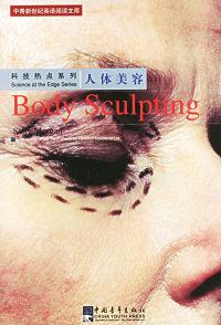 人体美容/中青新世纪英语阅读文库