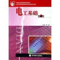 电工基础(中等职业教育国家规划教材)