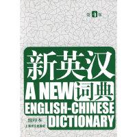 《新英汉词典》(缩印本)第4版