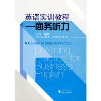 英语实训教程--商务听力
