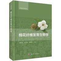 棉花纤维发育生物学