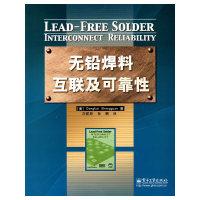 无铅焊料互联及可靠性