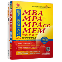 mba联考教材2020机工版 精点教材 MBA、MPA、MPAcc管理类联考数学1000题一点通 第5版 (共2册名师讲解试题作者团队答疑)