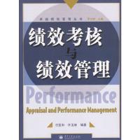 绩效考核与绩效管理