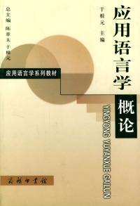 应用语言学概论(内容一致,印次、封面或原价不同,统一售价,随机发货)