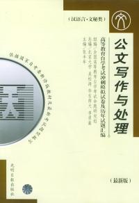 高等教育自学考试指定教材冲刺模拟试卷及历年试题汇编(汉语言·文秘类)最新版:公文写作与处理
