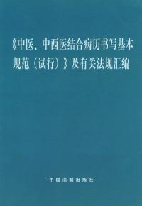 《中医、中西医结合病历书写基本规范(试行)》及有关法规汇编