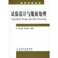 试验设计与数据处理