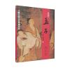 孟子(注音版)——儿童中国文化导读之四