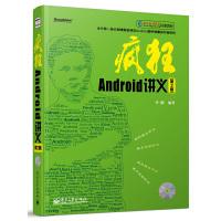 疯狂Android讲义-(第2版)