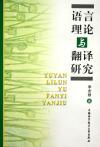 语言理论与翻译研究