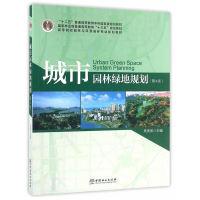 城市园林绿地规划(第4版)