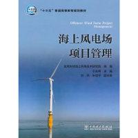 """""""十三五""""普通高等教育规划教材 海上风电场项目管理"""