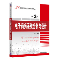 电子商务系统分析与设计(第3版)