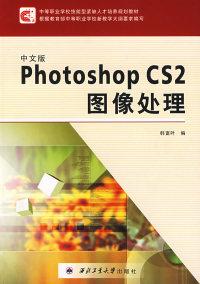 中文版Photoshop CS2图像处理