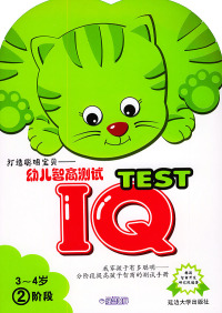 幼儿智商测试(3-4岁)(2)阶段——打造聪明宝贝