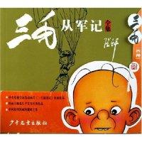 三毛四种(纪念版共4册)