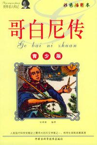 青少年阅读文库:哥白尼传(彩色插图本)/世界名人传记丛书