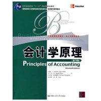会计学原理(第19版)英文版